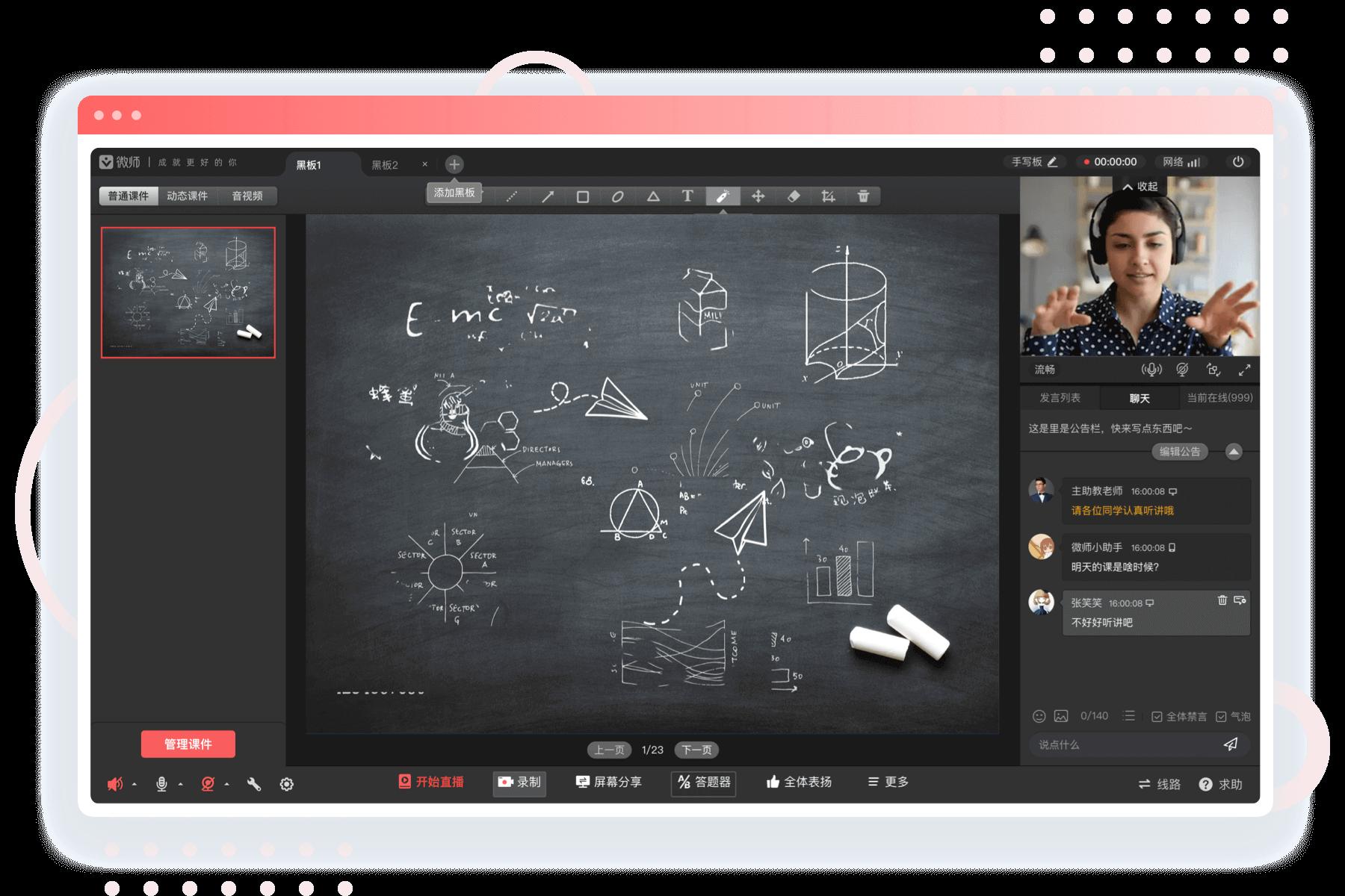 微师提供稳定的教学直播系统,真实还原线下教学场景